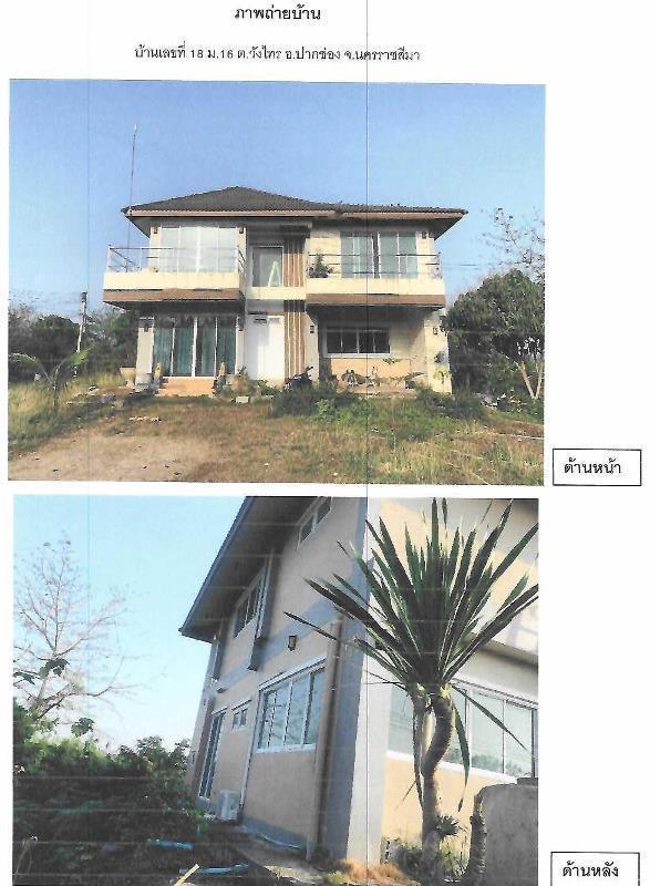 บ้านเดี่ยวหลุดจำนอง ธ.ธนาคารอาคารสงเคราะห์ นครราชสีมา ปากช่อง วังไทร